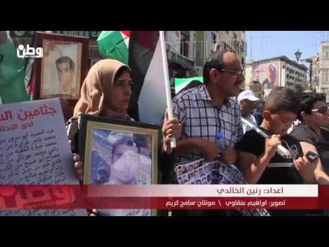 لليوم الثالث.. مسيرة في رام الله للمطالبة باسترداد جثامين الشهداء