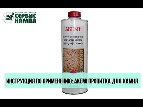 Пропитка для камня AKEMI 10834: инструкция по применению - Лаборатория Сервис Камня