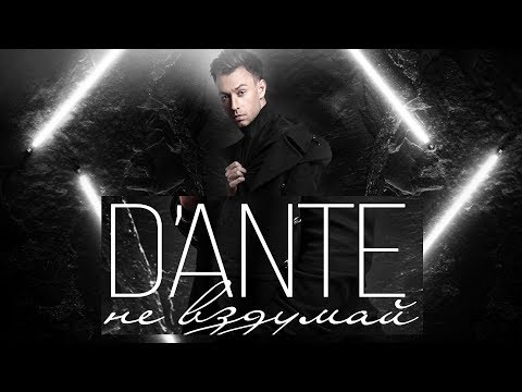 Dante - Не вздумай