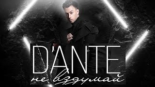 Dante - Не вздумай (Премьера клипа) Скачать клип, смотреть клип, скачать песню