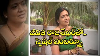 Jeevitha Rajasekhar's Special Interview