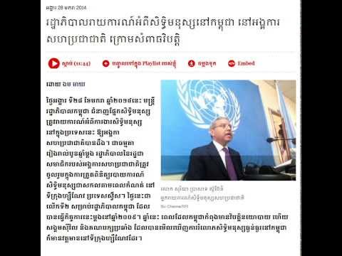 The Report of Government  on Human Rights in Cambodia in UN Under Pressure Crisis
