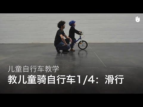 教儿童骑自行车:1/4 滑行
