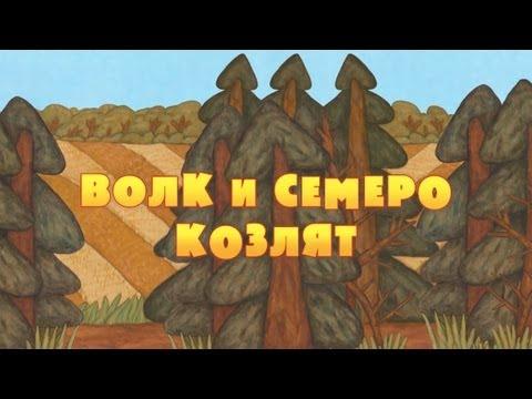 Машины сказки : Волк и семеро козлят (Серия 1)