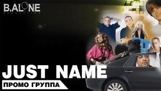 Just name - Промо группа