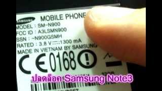 ปลดล็อค ซัมซุง Note3 SM-N900