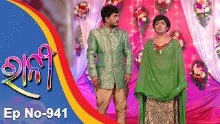 Ranee | Full Ep 941 | 16th June 2018 | Odia Serial - TarangTV