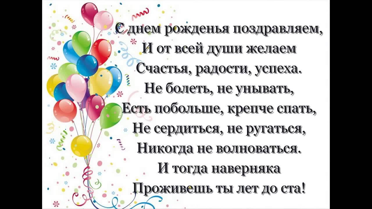 Большие поздравления с днем рождения стихи 9