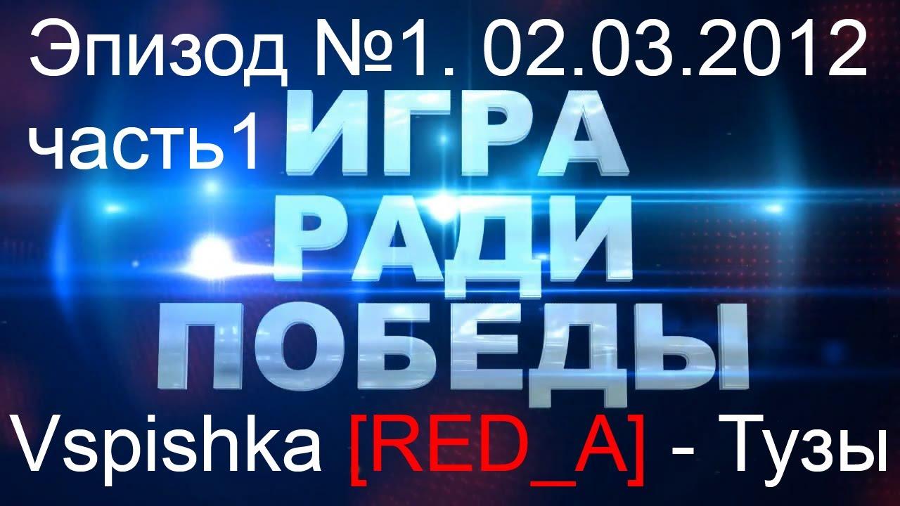 Игра Ради Победы v2.0. Эпизод 1. 2 марта 2012 (Часть 1)