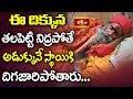 ఈ దిక్కున తలపెట్టి నిద్రపోతే అడుక్కునే స్థాయికి దిగజారిపోతారు || Dharma Sandehalu || Bhakthi TV