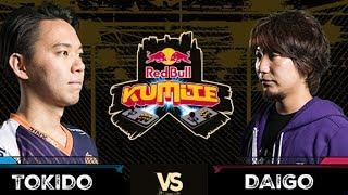 Red Bull Kumite 2017: Tokido vs Daigo | Losers Round 2