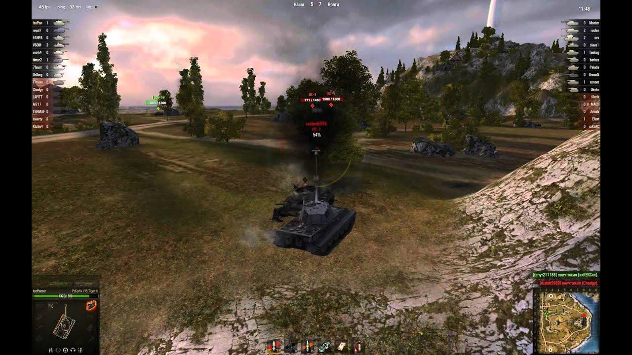 Tiger II - без арты все иначе