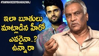 Is Arjun Reddy TURNING to be Controversial Movie? : Tammar..