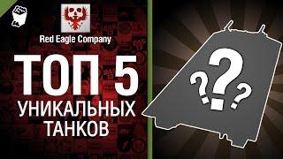 ТОП 5 - Выпуск №3 - Уникальные танки