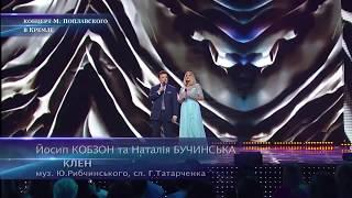Иосиф Кобзон и Наталья Бучинская - Последняя любовь
