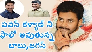 AP CM Charababu, YS Jagan Following Pawan Kalyan Plans !..