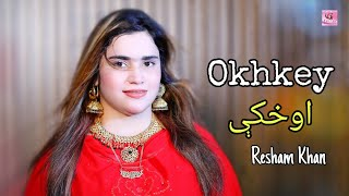 Okhkey Resham Gul Video HD Download New Video HD