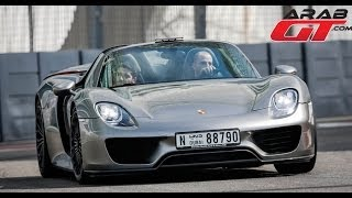 Porsche 918 Spyder بورش 918 سبايدر