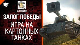 Залог победы - Игра на картонных танках - от AnTiNooB [World of Tanks]