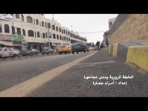 """Traffic Plan in Madaba Governorate- by Esraa J'arah """"Voice for change"""" Project"""