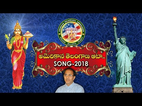 Telangana ATA Song 2018 | World Telangana Convention | WTC