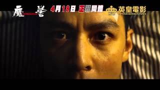 魔警 That Demon Within (2014) Hong Kong Official
