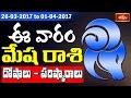 Aries Weekly Horoscope By Sankaramanchi || 26 March 2017 - 01 April 2017 || Bhakthi TV