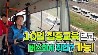 버스승무사원 양성과정 들으면 바로 버스회사 취업가능?