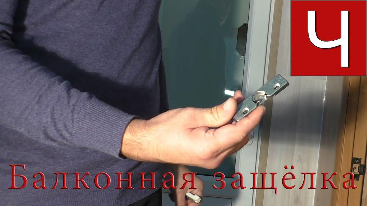 Дверная защёлка на пластиковую дверь. установка своими рукам.