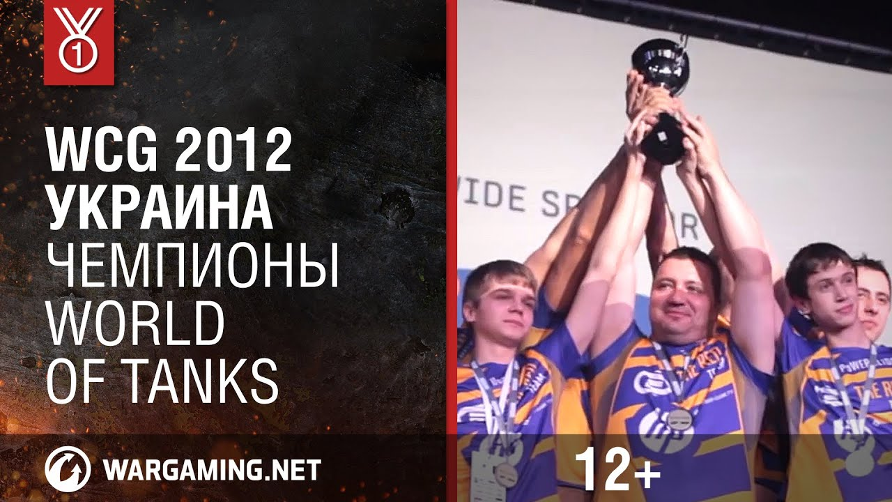 WCG 2012 Украина. Чемпионы World of Tanks