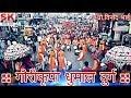 Gauri Kripa Dhumal Group Durg 2017