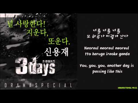 [Shin Yong Jae (4men)] 널 사랑한다, 지운다, 또 운다 (Three Days OST) Hangul/Romanized/English Sub Lyrics