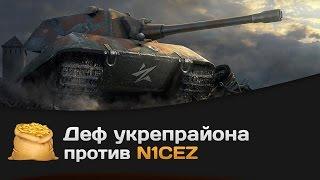 Битва за Укрепрайон - КОРМ2 vs N1CEZ