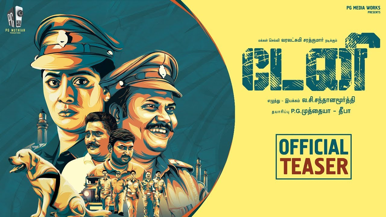 Danny - Tamil Official Teaser   Varalaxmi Sarathkumar, Sayaji Shinde   L C Santhanamoorthy