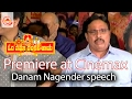 Danam Nagender Speech at Om Namo Venkatesaya Premiere at C..