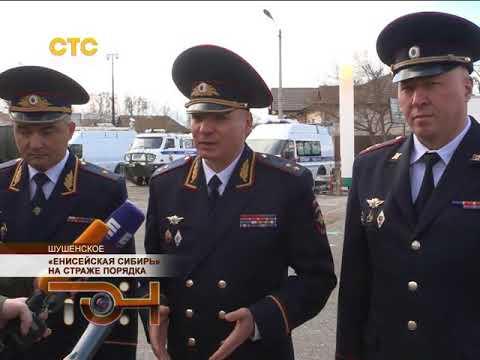 «Енисейская Сибирь» на страже порядка