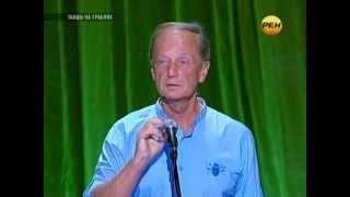Михаил Задорнов Танцы на граблях