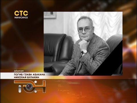 Погиб глава Абакана Николай Булакин