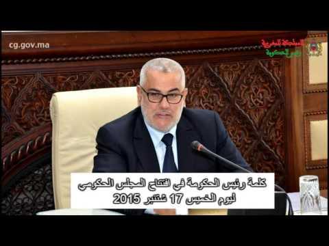 ابن كيران: الانتخابات الجهوية والجماعية فخر وانتصار للمغرب