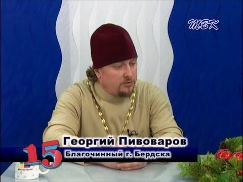 Программа «15». Бердский протоиерей поздравил горожан с Рождеством