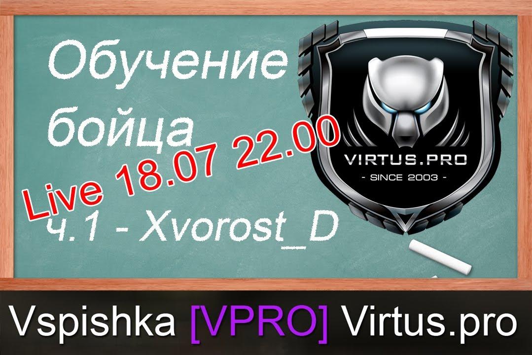 Обучение бойца. эп. 1 - Xvorost_D - 18 июля.