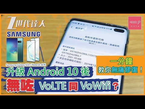 Samsung Galaxy S10 / Note10 系列升級 Android 10 後無咗 VoLTE 同 VoWifi?一分鐘 教你無痛修復!