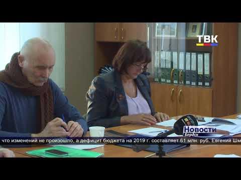 Бердские депутаты готовятся к очередной сессии