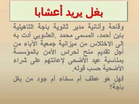 Fadaih al3achoubi modir tanawiyate baja