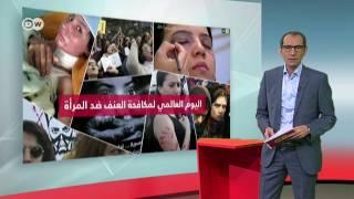 إخفاء معالم العنف ضد المرأة في العالم العربي |