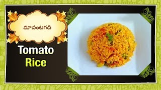 Cooking | tomato rice preparat | tomato rice preparat