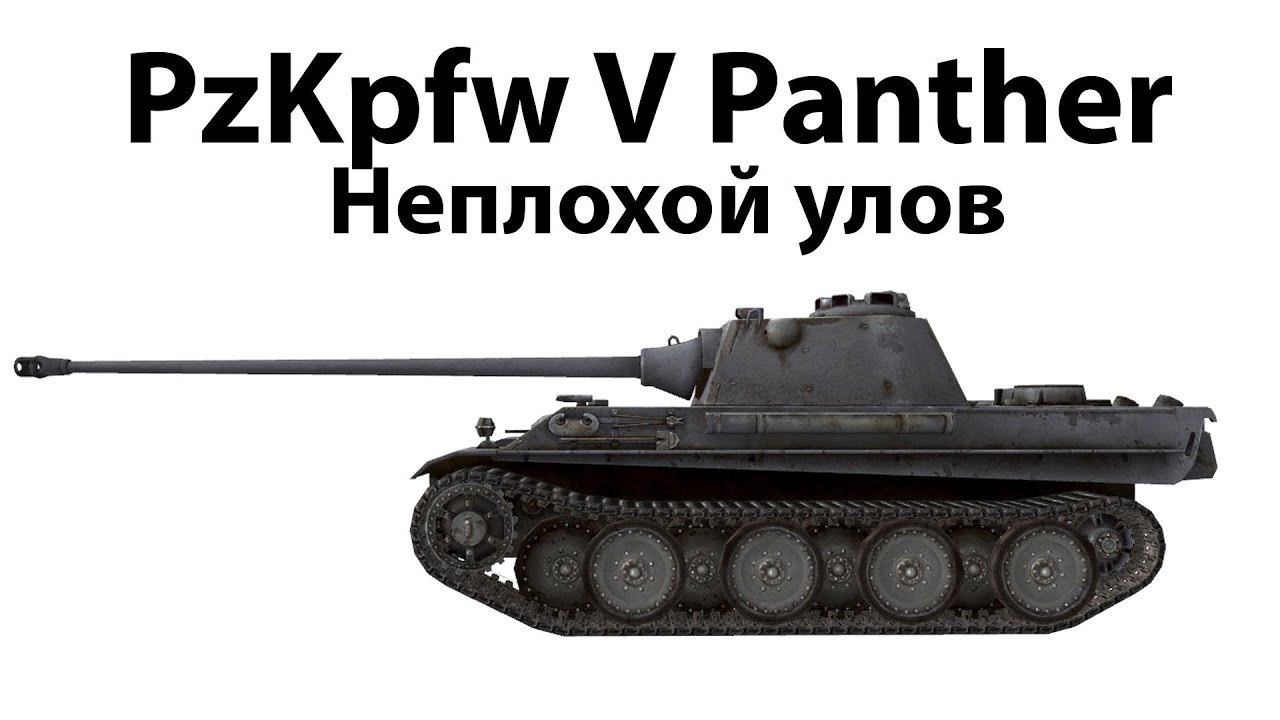 Pz.Kpfw. V Panther - Неплохой улов