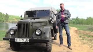 Тест драйв Газ 69 Шпионский Иван Зенкевич