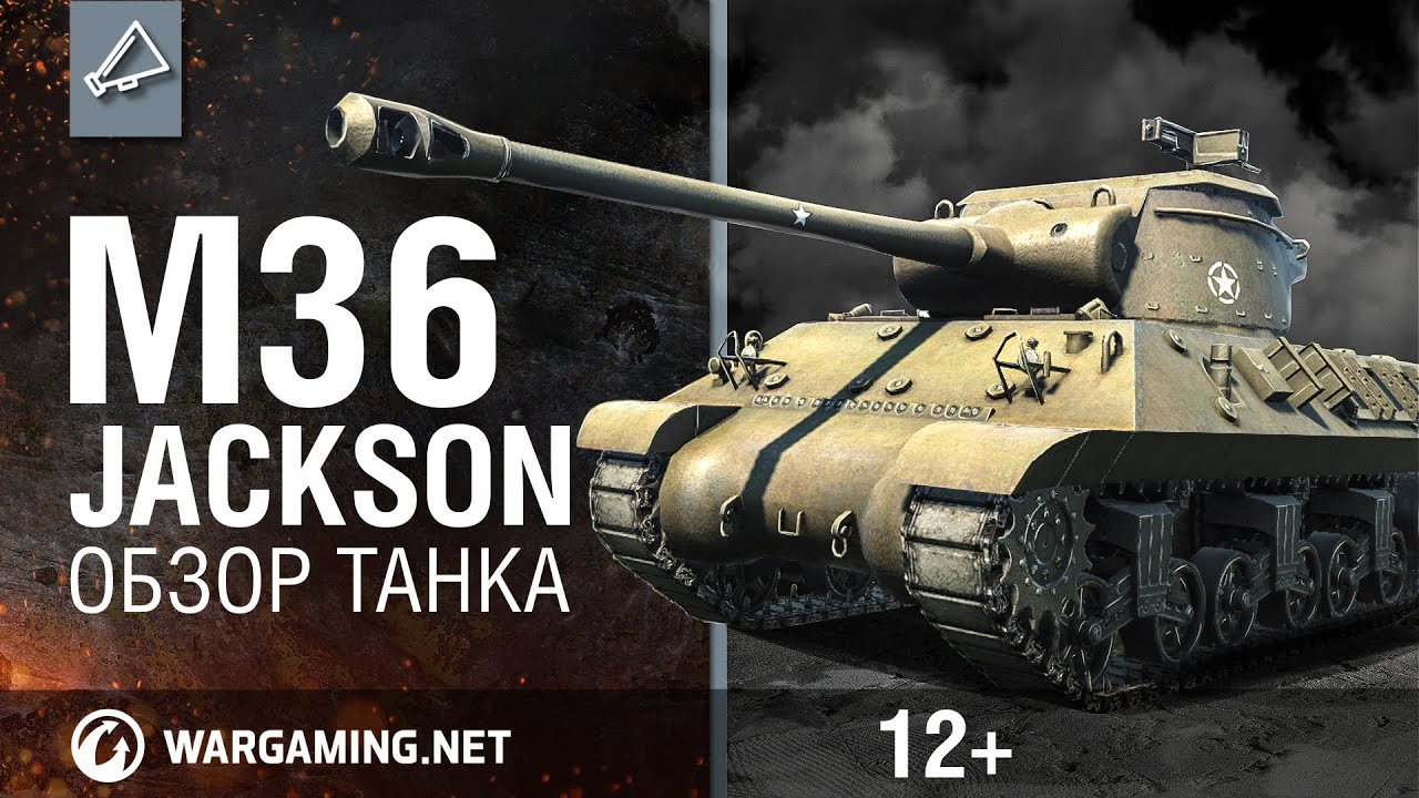World of Tanks. Обзор M36 Jackson