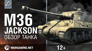M36 Jackson - World of Tanks / Видео